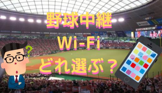 プロ野球ライブ配信視聴にはどのWi-Fiがおすすめ?