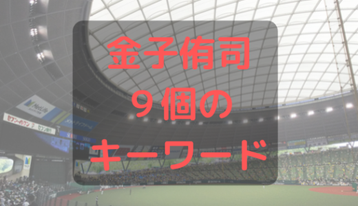 【L-SMILE】金子侑司選手に迫る9個のキーワード